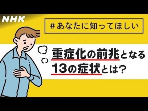 新型肺炎の症状や原因 重症化の前兆となる13の症状とは?
