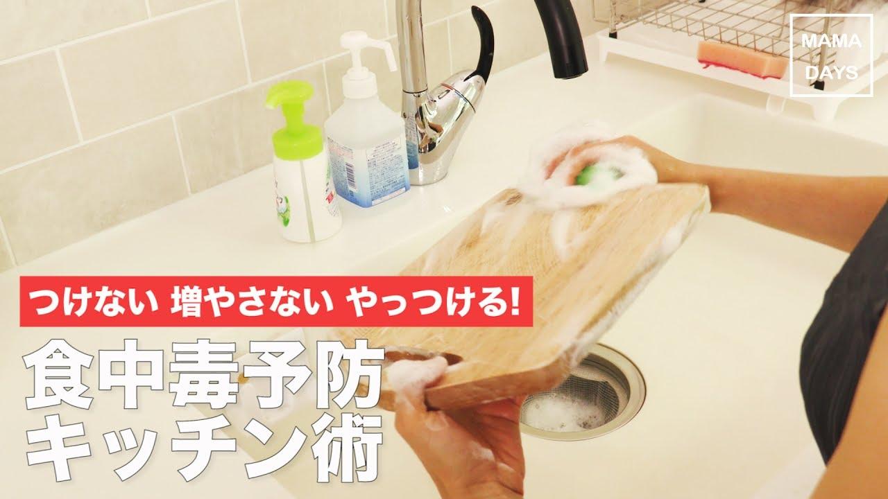 キッチンまわりの食中毒予防