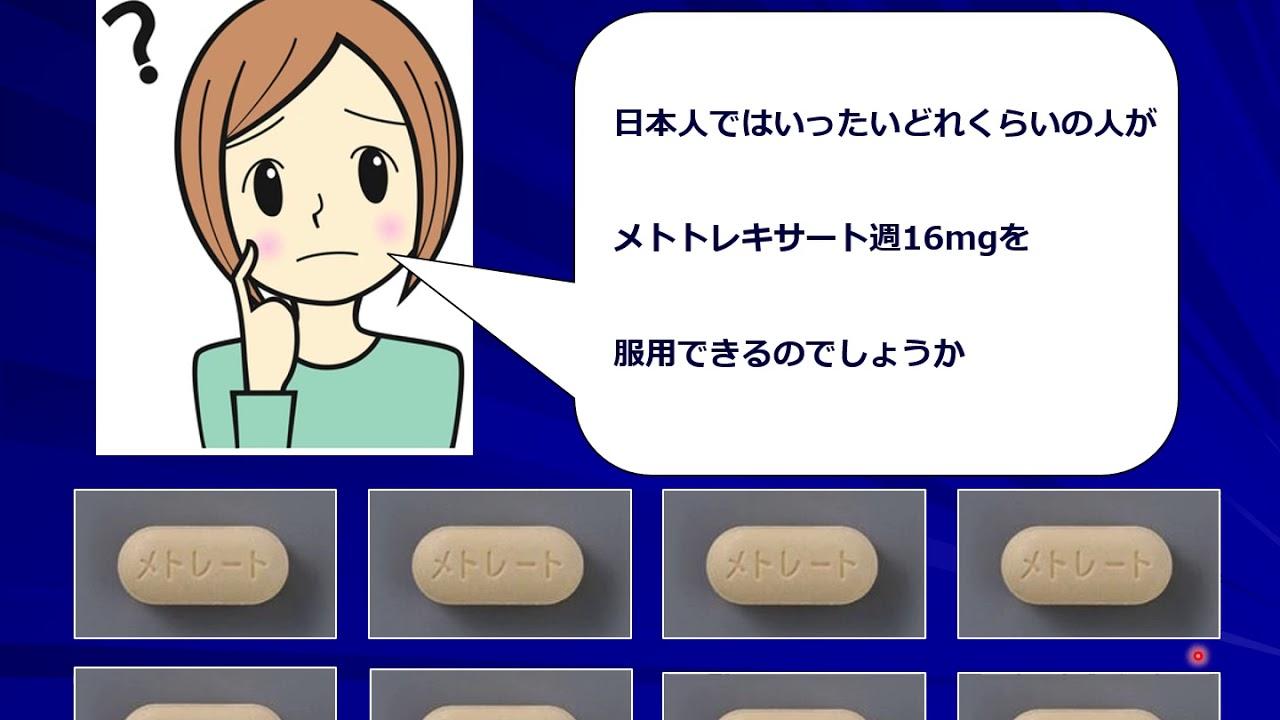 〔リウマチのお薬〕メトトレキサートの副作用について