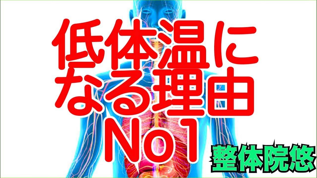 低体温を改善して免疫力を上げる【代謝を改善してがん予防】