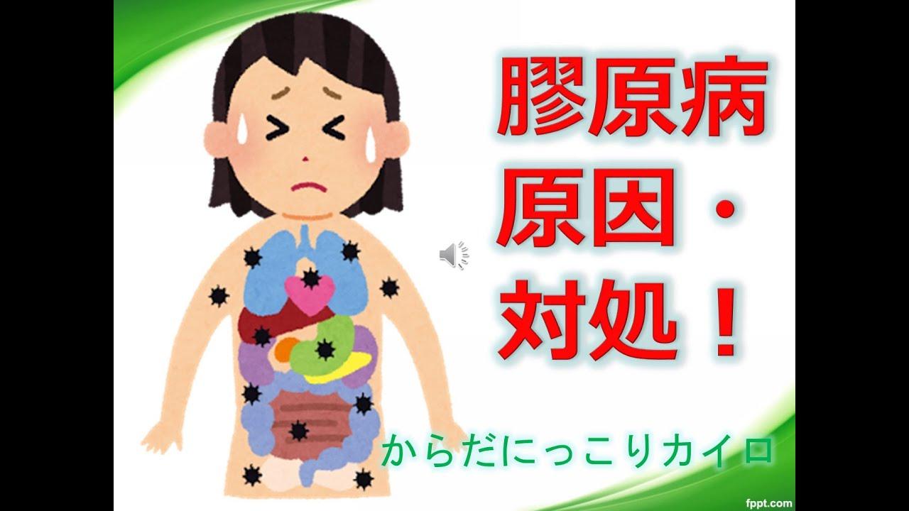 【わかりやすい】膠原病のはなし(膠原病の種類や症状)